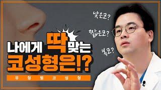 코성형 유형별로 알아보기 by.마블성형외과의원 김준형원…