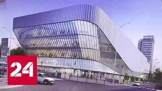 """Щелковский автовокзал станет """"стеклянным кораблем"""""""