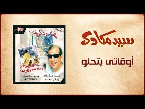 Awaaty Betehlaw Live - Sayed Mekawy أوقاتي بتحلو - سيد مكاوي