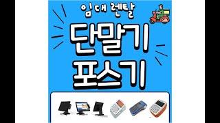 음성 카드기 체크기 포스기 이동식 카드단말기 신규 창업…