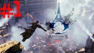 Assassin s Creed Unity. Прохождение. Часть 1 Начало