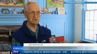 """Создатель """"Новичка"""" рассказал, зачем опубликовал формулу газа в книге"""