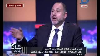 كلام تاني مع رشا نبيل| حوار الدكتور محمد المهدي عن السرير البارد والطلاق العاطفى حلقة للكبار فقط