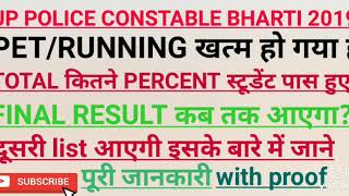 Breaking news: UP POLICE CONSTABLE FINAL RESULT 2019 AFTER PET/ RUNNING 49568 POST