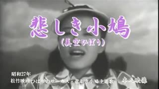 美空ひばり 悲しき小鳩(唄 美空ひばり) 作詞=西条八十 作曲=万城目正 昭和27年松竹映画主題歌です。