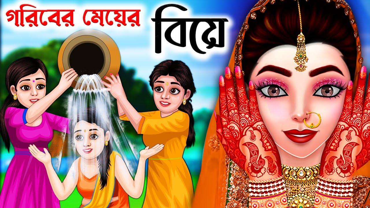 Download Bangla family drama   Bangla golpo   Rupkothar golpo   Thakurmar jhuli   fairytales   ZRD Animation