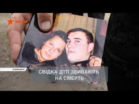 На Львівщині збили насмерть свідка ДТП
