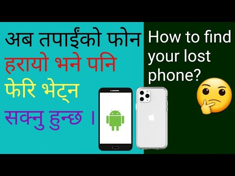 how-to-find-lost-phone-|-find-stolen-phone-|-hd-video-|2020-|-digital-mb