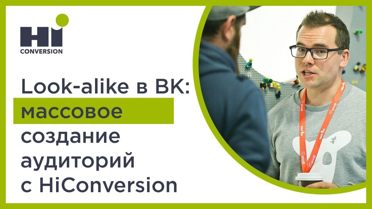автоматизация рекламы вконтакте hiconversion