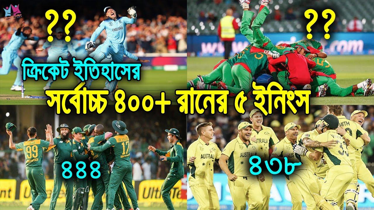 ржЕржХрж▓рзНржкржирзАрзЯ рж░рзЗржХрж░рзНржб! ржУрзЯрж╛ржиржбрзЗ ржХрзНрж░рж┐ржХрзЗржЯрзЗ рж╕рж░рзНржмрзЛржЪрзНржЪ рзкрзжрзж+ рж░рж╛ржирзЗрж░ рзлржЯрж┐ ржЗржирж┐ржВрж╕рзЗрж░ ржЧрж▓рзНржкред Top 5 Highest Score In ODI