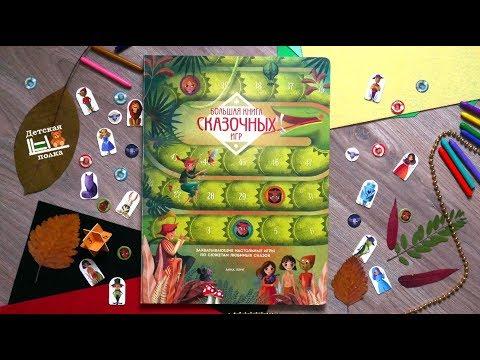 Большая книга сказочных игр 5 +  Детская книжная полка