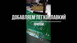 Ремонт частотного преобразователя. Отпайка силового модуля IGBT