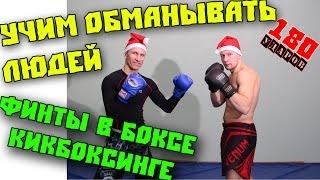 Учим обманывать людей! ФИНТЫ В БОКСЕ и КИКБОКСИНГЕ для начинающих! Feint in boxing for beginners!