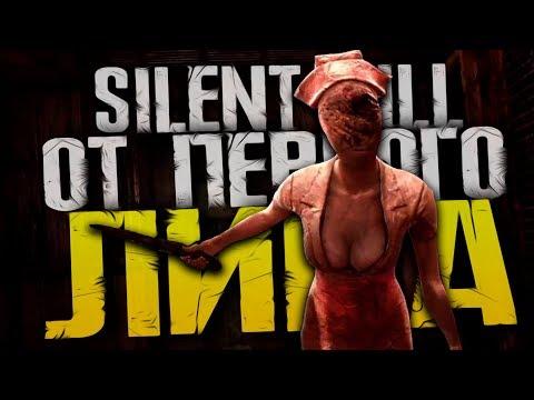 СТАРЫЙ ДОБРЫЙ САЙЛЕНТ ХИЛЛ, ТОЛЬКО ОТ ПЕРВОГО ЛИЦА - Silent Hill Remake [Хоррор Стрим, Прохождение]