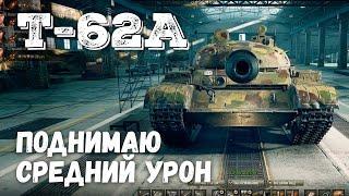 Т-62А Поднимаю средний урон