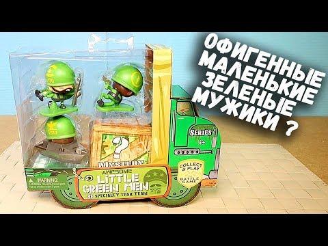 Офигенные Мелкие Зеленые Мужики Awesome Little Green Men набор солдатиков