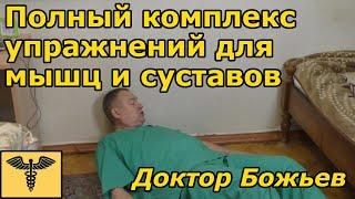 Убираем БОЛЬ за 2 минуты! Упражнения для снятия боли от доктора Божьева