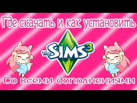 Где скачать Симс 3 (The Sims 3)  со всеми дополнениями