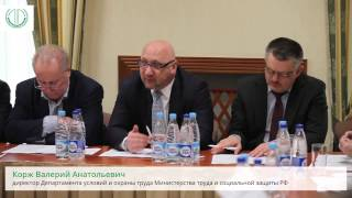Минтруд России - совещание оргкомитета Всероссийского съезда специалистов по охране труда