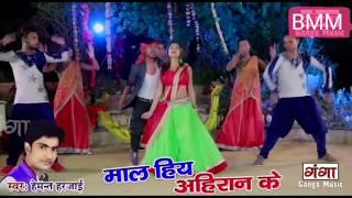 मार दी अहिरा गोली 2 mar di ahira goli माल हिय अहिरान के Hemant harjai super hitt bhojpuri song