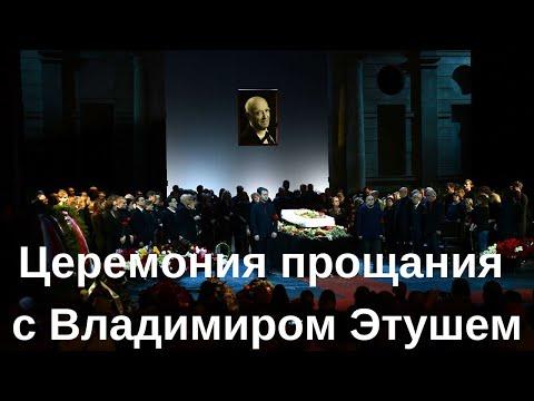 Церемония прощания с Владимиром Этушем