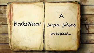 """9 Мая, Борис Васильев - """"А зори здесь тихие..."""" (мой отзыв)"""