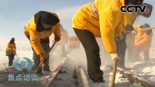 《焦点访谈》 20200505 守护者 风雪护路人| CCTV
