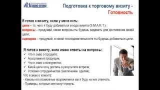 Обзор бизнес-тренинга «Техники профессиональных активных продаж»