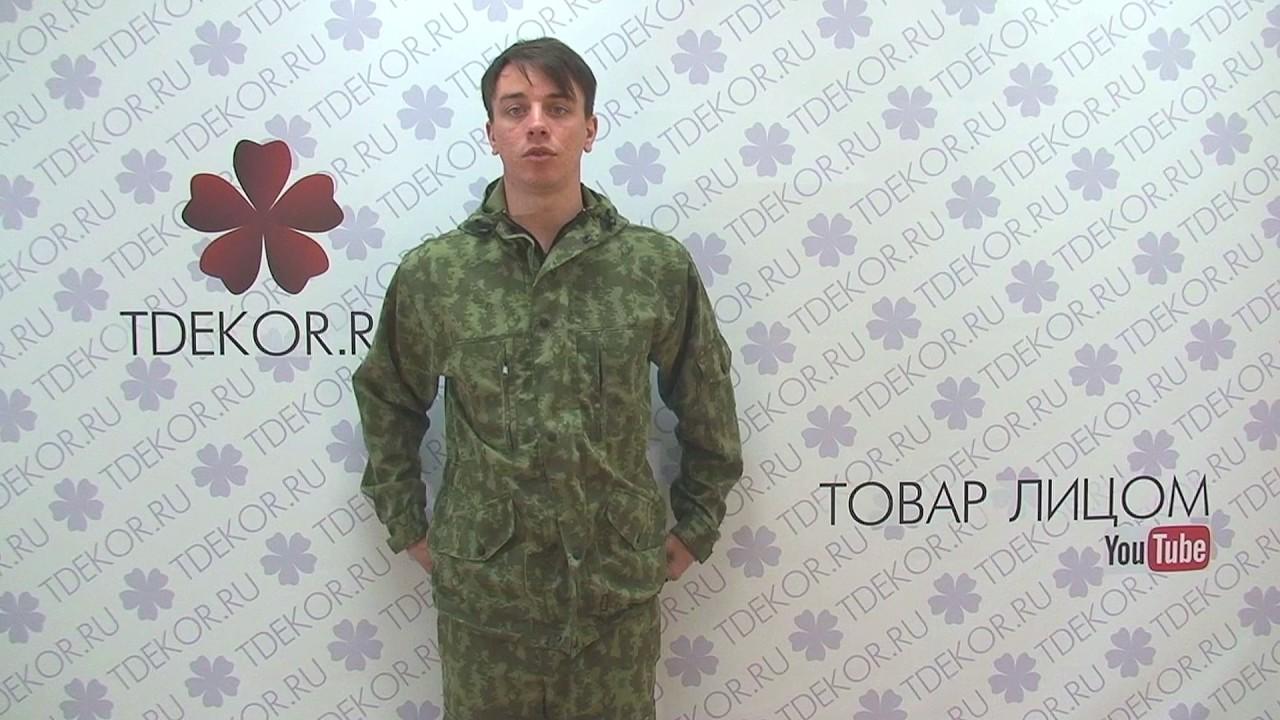 Купить костюмы и куртки для рыбалки в интернет-магазине фиш-мир. ✓ доступные цены. ✓ доставка по украине и харькову 1-2 дня. Качество. Гарантия.