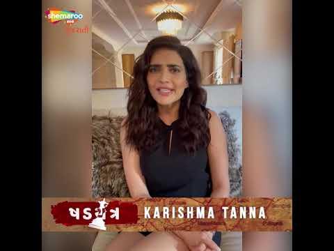 Download #KarishmaTanna એ જોઈ #Kshadyantra #WebSeries તમે જોઈ કે નહિ આ વેબસિરીઝ.