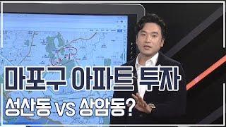 #마포구 : 부동산 향후 투자, 성산동 vs 상암동? …