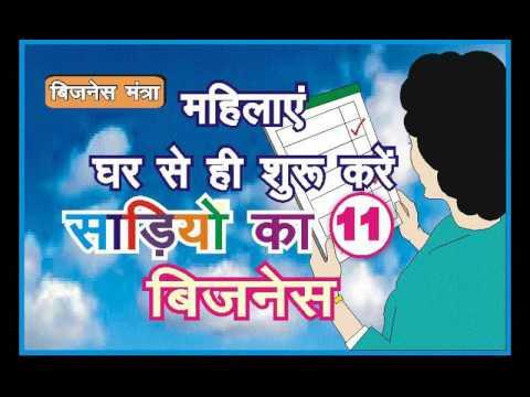 Business Mantra : sari ka business