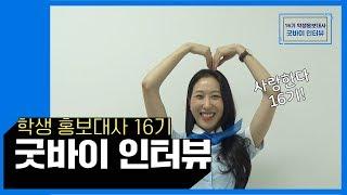 16기 학생홍보대사 인터뷰