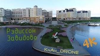 Аэросъёмка Рэдиссон Завидово 4К ||| Radisson Zavidovo Resort 4K