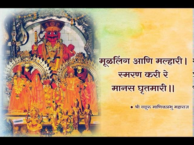 Moolaling aani Malhari - मूळलिंग आणि मल्हारी - Khandoba Bhajan by Shri Manik Prabhu Maharaj