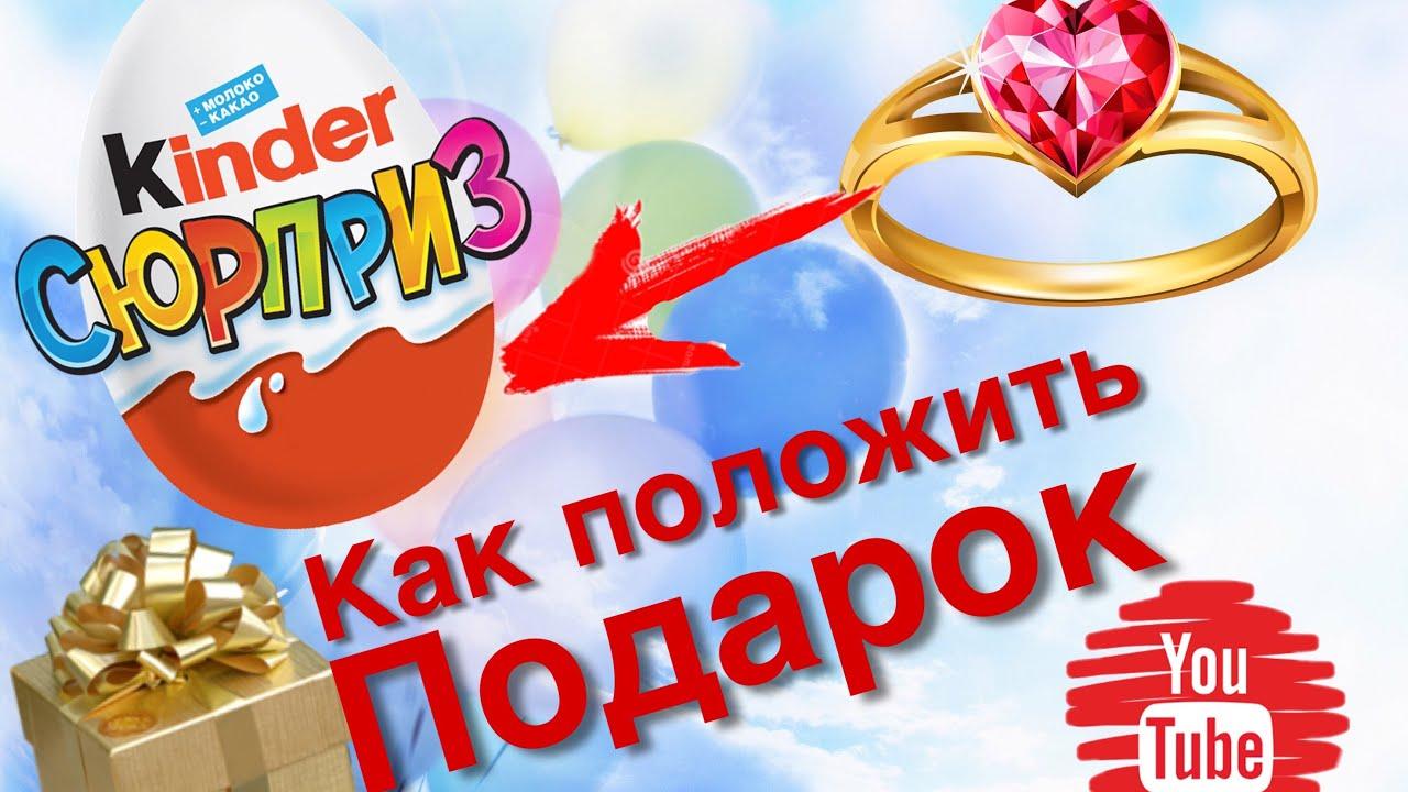 Как засунуть кольцо в киндер сюрприз. Легко и просто.Супер способ!