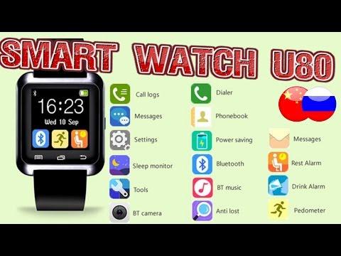 Smart Watch U80  для экзаменов шпаргалка