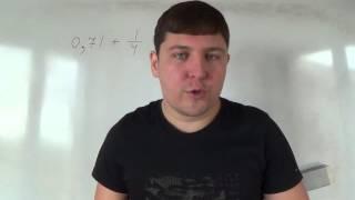 Математика 6 класс. 22 октября. Сложение обычной и десятичной дроби