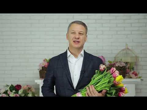 Поздравление Аркадия Фомина с 8 марта