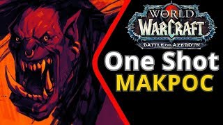 One Shot МАКРОС ⚔️ WoW Battle for Azeroth