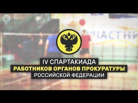 IV Всероссийская Спартакиада работников органов прокуратуры РФ | трансляция Телеканала ОТС