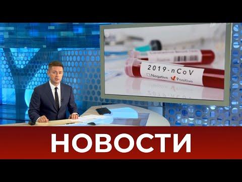 Выпуск новостей в 07:00 от 16.10.2020 - Видео онлайн