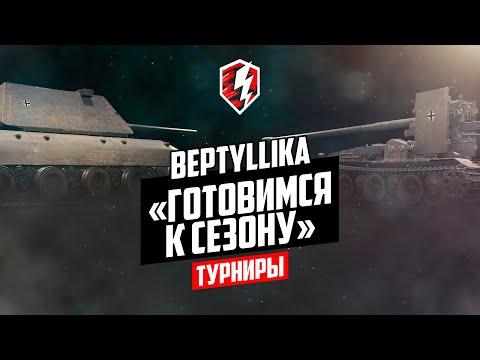 #ТУРНИР | ГРУППА СМЕРТИ | 7STAR, MERCY...