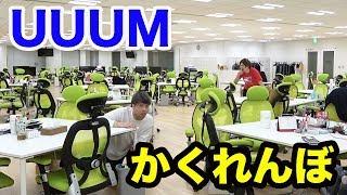 UUUMの新オフィスでガチかくれんぼ対決してみたww thumbnail