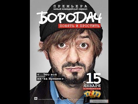 Бородач 2 сезон 1, 2, 3, 4, 5 серия (2017) смотреть сериал