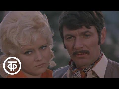 Большой янтарь. Серия 2 (1971)