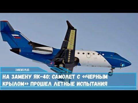 Самолет Як-40 с