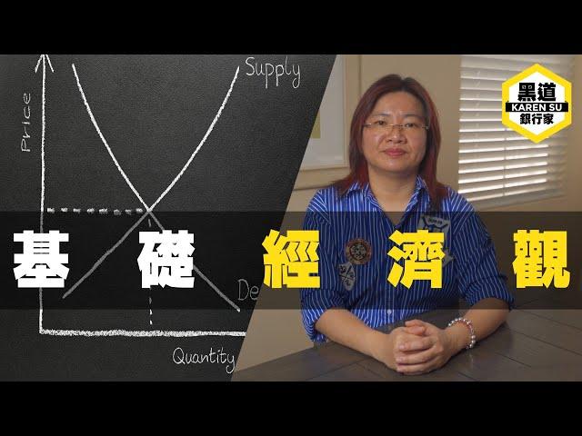 【黑道銀行家】基礎經濟觀