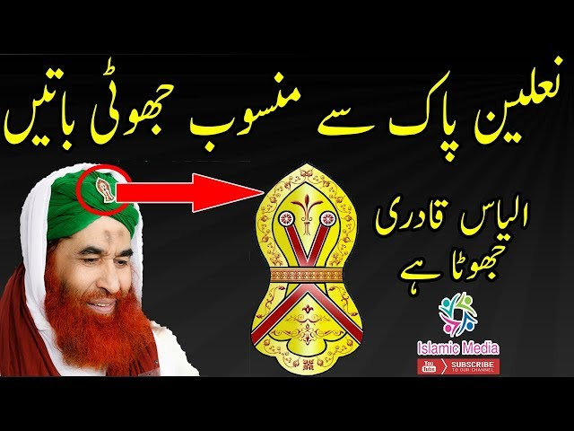 Reply to Laal Rumal Red Towel Ahelehadees Wahabi Exposed Nalain Pak Ki Haqeeqat in Masjid E Nabvi