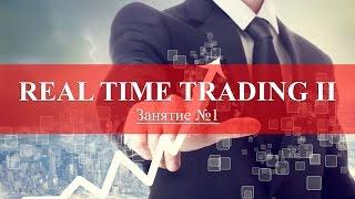 Real Time Trading v2.0 - урок 1